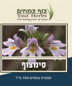סינוצוף - צמחי מרפא | צוף צמחים