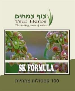 טיפול בפסוריאזיס SKIN FORMULA - צוף צמחים