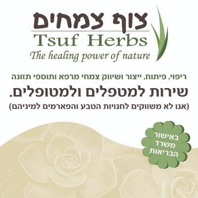 tsuf-herbs